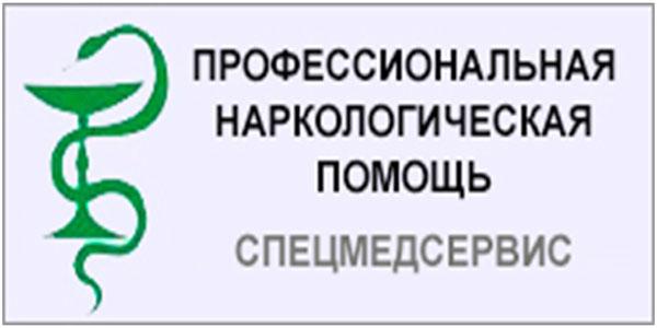 Наркологическая помощь ООО «Спецмедсервис»