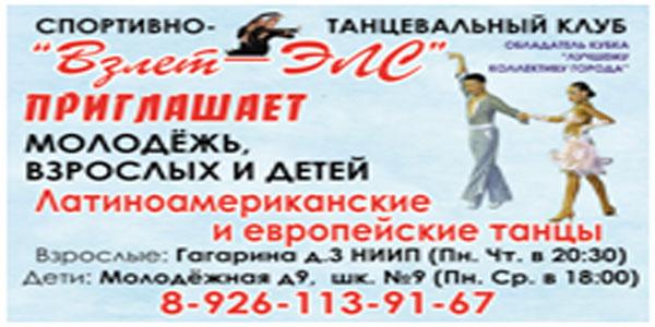 Спортивно-танцевальный клуб «Взлёт-ЭЛС»