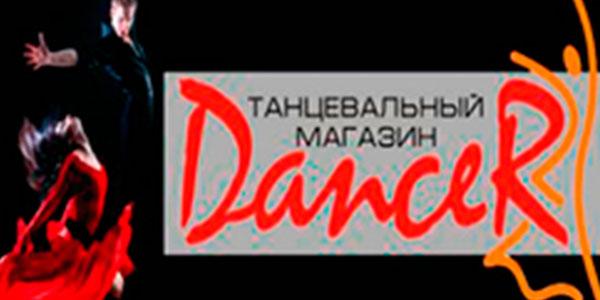 Танцевальный магазин