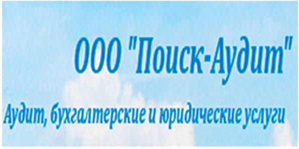 ООО «Поиск-Аудит»